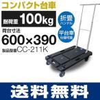 【耐荷重100kg】手押し台車 CC-211K(600mm×390mm / 75φ車輪)軽量 ハンドル収納型 ナンシン 【送料無料/代引不可】