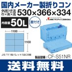 折りたたみコンテナ(50L)蓋付き折りコン コンテナ CF-S51NR 岐阜プラスチック工業 【送料無料/代引不可】