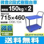 耐荷重 150kg(段あたり)手押し台車 微音/2段式タイプ DSK-104 (715mm×460mm/100φ車輪) ナンシン 樹脂運搬車 送料無料 代引・個人宅配達不可