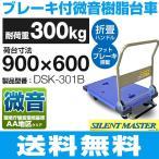 耐荷重300kg 手押し台車 微音/ハンドル折畳/ブレーキタイプ dsk-301B (900mm×600mm/125φ車輪) ナンシン 送料無料 代引・個人宅配達不可