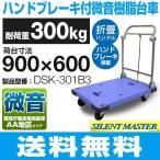 耐荷重300kg 手押し台車 微音/ハンドル折畳/ハンドブレーキタイプ  dsk-301B3 (900mm×600mm/125φ車輪) ナンシン 送料無料 代引・個人宅配達不可