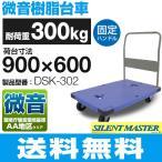耐荷重300kg 手押し台車 微音/ハンドル固定タイプ  dsk-302 (900mm×600mm/125φ車輪) ナンシン 送料無料 代引・個人宅配達不可