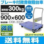 耐荷重300kg 手押し台車 微音/ハンドル固定/ブレーキ付きタイプ dsk-302B (900mm×600mm/125φ車輪) ナンシン 送料無料 代引・個人宅配達不可