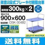 耐荷重 300kg(段あたり)手押し台車 DSK-304B2 (900mm×600mm/125φ車輪) ナンシン 送料無料 代引・個人宅配達不可