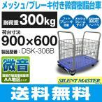耐荷重300kg 手押し台車  微音/メッシュフレーム タイプ  DSK-306B (900mm×600mm/125φ車輪) ナンシン 送料無料 代引・個人宅配達不可