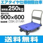 【耐荷重250kg】手押し台車  微音/エアタイヤタイプ   DSK-311AR (900mm×600mm/180φ車輪) ナンシン 【送料無料/代引不可】