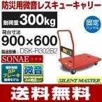 耐荷重300kg 手押し台車 微音/ハンドル固定/SPブレーキタイプ SONAE  DSK-R302B2 (900mm×600mm/125φ車輪) ナンシン 送料無料 代引・個人宅配達不可