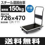 耐荷重150kg スチール手押し台車 DX-111 (726mm×470mm/100φ車輪) ナンシン 送料無料 代引・個人宅配達不可