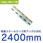 【送料別】スチールラック スチール棚 業務用 軽量棚 耐荷重120kg/段用 支柱(高さ2400mm)