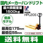 ナンシン ハンドリフト ハンドパレット HPL20S 最大積載重量1500kg 最低位55mm 低床モデル 【送料無料/代引不可/返品不可】