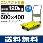耐荷重120kg 手押し台車 軽量タイプ LSK-211Y (600mm×400mm/100φ車輪) ナンシン 樹脂運搬車 送料無料 代引・個人宅配達不可