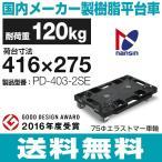 耐荷重120kg 樹脂平台車 グレーゴムキャスター PD-403-2SE (416mm×275mm/50φ車輪) ナンシン 送料無料 代引・個人宅配達不可