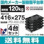 耐荷重120kg 樹脂平台車 グレーゴムキャスター PD-403-2SE (416mm×275mm/50φ車輪) 4台セット ナンシン 送料無料 代引・個人宅配達不可