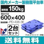 耐荷重150kg 樹脂平台車 グレーゴムキャスター PD-406-3E (600mm×400mm/75φ車輪) 2台セット ナンシン 送料無料 代引・個人宅配達不可