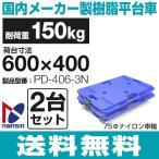 耐荷重150kg 樹脂平台車 ナイロンキャスター PD-406-3N (600mm×400mm/75φ車輪) 2台セット ナンシン 送料無料 代引・個人宅配達不可