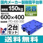 耐荷重150kg 微音樹脂平台車 PD-406-3SE (600mm×400mm/75φ車輪) 2台セット ナンシン 送料無料 代引・個人宅配達不可