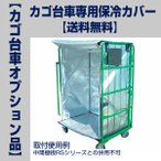 送料無料 受注生産品 ナンシン カゴ台車用保冷カバー RC-5H(適合機種:RC-5/RC-P-5) 代引不可