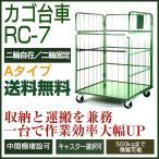 カゴ台車 RC-7-A(W1100×D1100×H1700/2輪自在・2輪固定) 底板スチール製 ロールボックスパレット かご台車 ナンシン 送料無料 代引不可 返品不可