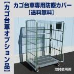 送料無料 受注生産品 ナンシン カゴ台車用防塵カバー RC-7B(適合機種:RC-7) 代引不可
