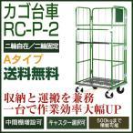 カゴ台車 RC-P-2-A(W850×D600×H1700/2輪自在・2輪固定) 底板樹脂製 ロールボックスパレット カゴ車 かご台車 ナンシン 送料無料 代引不可 返品不可