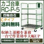カゴ台車 RC-P-5-C(W1100×D800×H1700/4輪自在) 底板樹脂製 ロールボックスパレット カゴ車 かご台車 ナンシン 送料無料 代引不可 返品不可