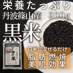 黒米 お米 丹波篠山産 黒米 200g