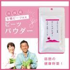 ビーツパウダー 簡単便利で味と栄養を凝縮したビーツパウダー。農薬化学肥料不使用の丹波産ビーツを使用。西日本 野菜