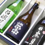ギフト  日本酒 飲み比べ 伯楽星・山形正宗・日高見 当店人気銘柄 720ml×3本セット