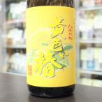 芋焼酎 八千代伝 黄色い椿 25度 1800ml  鹿児島 八千代伝酒造
