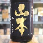 白瀑(しらたき) 山本 純米吟醸 潤黒 ピュアブラック 1.8L
