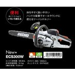 共立 エコー やまびこ チェーンソーECS300W 35cmバー 91PX52E 軽量タイプ