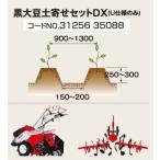 三菱農機 黒大豆土寄せセットDX  三菱管理機 耕運機 MMR600UN用