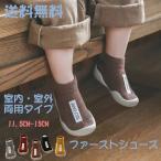 ベビーシューズ ファーストシューズ ソックスシューズ 滑りにくい 赤ちゃんトレーニングシューズ ルームシューズ 靴下 ソックス