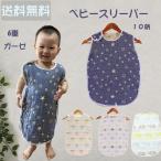 ベビースリーパー 6重ガーゼ パジャマ ベビー 赤ちゃん 寝袋 寝具 コットン 年中 新生児布団 オールシーズン 出産祝い