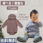 ベビー服 長袖 ロンパス ロンパース 新生児 乳幼児 可愛い 赤ちゃん フード付き くま耳 なりきり カバーオール 男の子 女の子 70cm 80cm