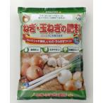 ねぎ・玉ねぎの肥料(2kg)