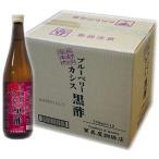 【送料無料!】ブルーベリー・カシス黒酢1ケース(12本入り)