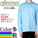 メンズポロシャツ ポロシャツ 長袖 無地 ボタンダウン ポケット付き UVカット 吸汗速乾 ドライ 大量カラー 4.4oz 取り寄せ品