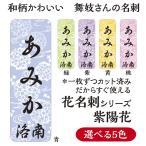 【舞妓さんの花名刺】紫陽花:HANAMEISHI-AJISAI 千社札シール