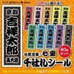 【千社札40枚入】伝統文様:七宝(全10色)和柄 和風シール 日本
