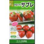 中玉トマト サブレ 小袋 20粒入り 郵便発送商品