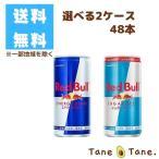 185ml×48本 レッドブル Red Bull 選べる2種 エナジー シュガーフリー 送料無料(一部地域除く)