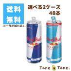 250ml×48本 レッドブル Red Bull 選べる2種 エナジー シュガーフリー 送料無料(一部地域を除く)