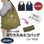 エコバック メンズ 男性向け 折りたたみ コンビニ おしゃれ 大容量 買物バッグ マイバック