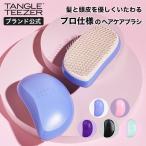 Yahoo!TANGLE TEEZER JAPANタングルティーザー TANGLE TEEZER サロンエリート サラサラ髪に導くヘアブラシ ヘアケア 日本正規代理店品