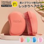 タングルティーザー TANGLE TEEZER シック&カーリー クラシックローズサラサラ髪に導くヘアブラシ ヘアケア 日本正規代理店品 送料無料 あすつく