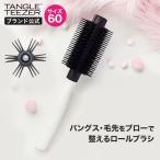【予約】タングルティーザー TANGLE TEEZER クイックロールブラシ60 【イギリス製ヘアブラシ】