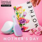母の日 プレゼント 2021 母の日限定 ギフトボックス お母さん タングルティーザー 正規品 ヘアブラシ サラサラ くし 美容 プレゼント ギフト 女性 贈り物