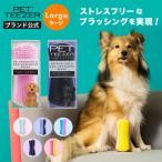 犬用品 犬 ブラシ タングルティーザー 正規品 ペットティーザー ラージ 大型犬 中型犬用 抜け毛 グルーミング ケア ペット お手入れ