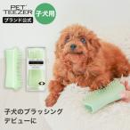 犬用品 犬 ブラシ ペット タングルティーザー 正規品 ペットティーザー パピー 子犬用  抜け毛 グルーミング お手入れ ケア